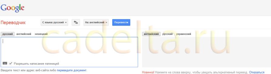 Рис.3 Переводчик Google