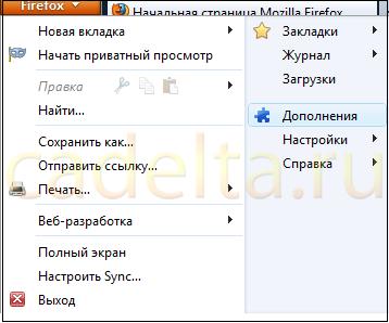 Рис.1 Панель Firefox