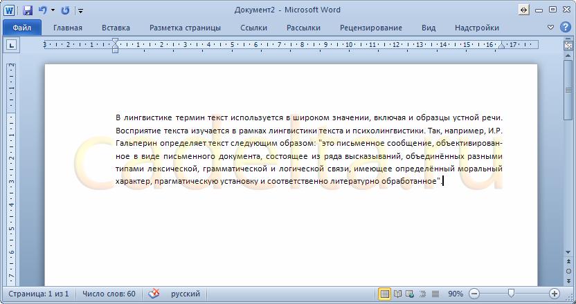 Рис. 1. Фрагмент текста в Word 2010.