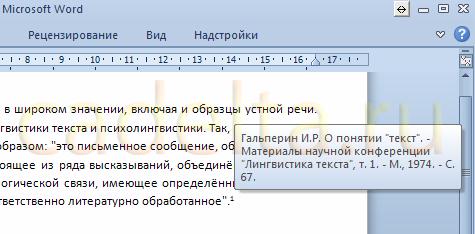 Рис 4. Поясняющий текст сноски в виде всплывающей подсказки.