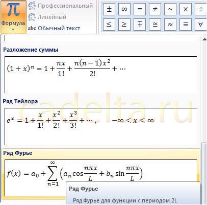 Рис 3. Готовые формулы