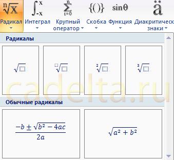 Рис.5 Элементы для создания формул