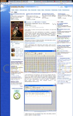 Рис.9 Скриншот целой страницы сайта