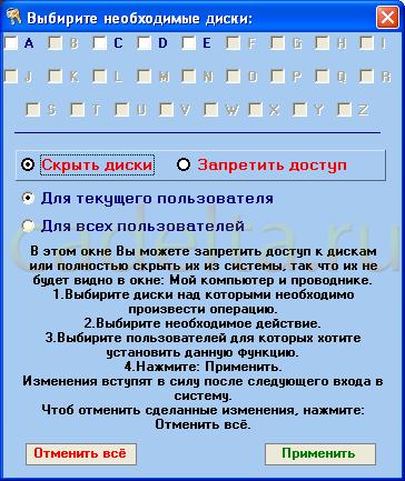 Рис. 8 Операции с системными дисками