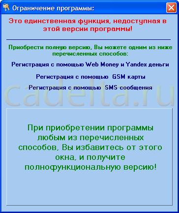 Рис.10 Регистрация программы