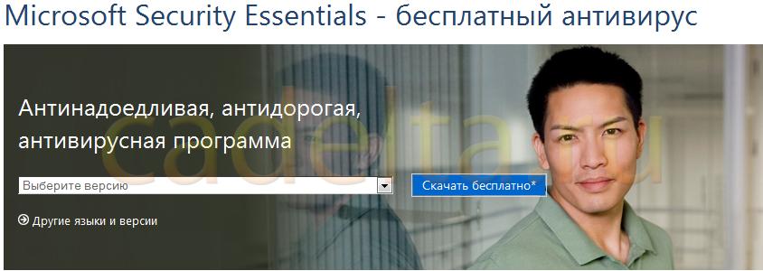 Рис.1 Выбор версии Microsoft Security Essentials. Скриншот с сайта