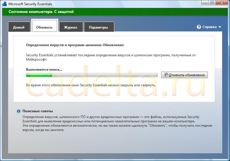 Рис.6 Автоматическое обновление  Microsoft Security Essentials