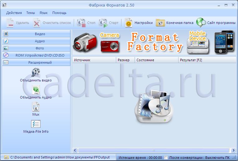 Рис.3 Расширенный список возможностей Format Factory
