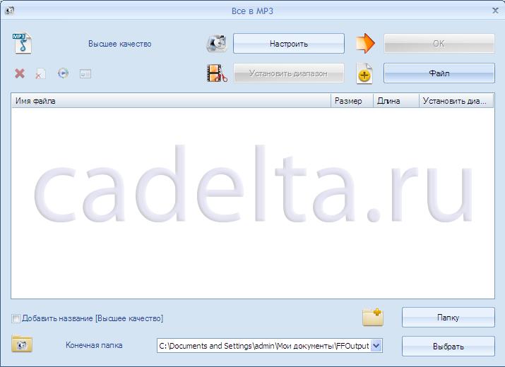 Рис.4 Изменение формата аудио файла
