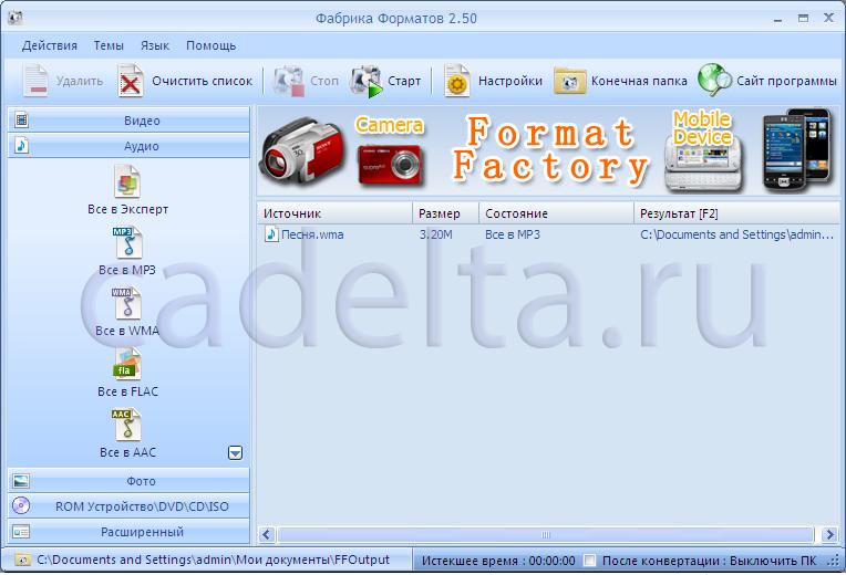 Рис.5 Вид основного окна программы с выбранной композицией