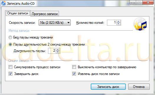 Рис. 11. Настройка параметров записи AudioCD.