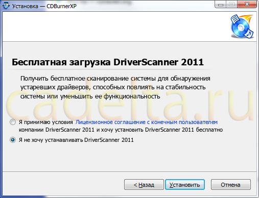 Рис. 5. Выбор установки программы DriverScanner 2011.