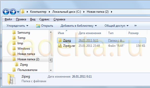 Рис. 11. Созданный программой каталог в папке с архивным файлом.