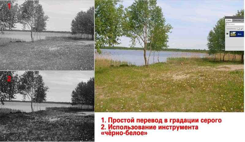Для получения хорошего фото мало просто перевести в градации серого